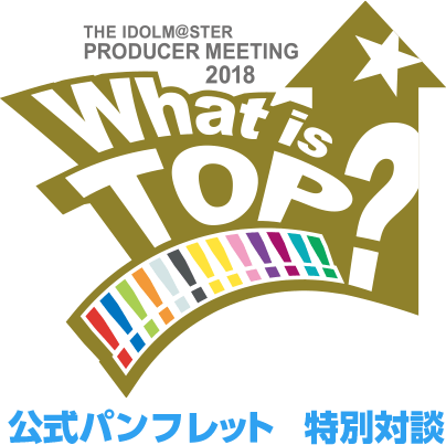 THE IDOLM@STER PRODUCER MEETING 2018 What is TOP? 公式パンフレット 特別対談