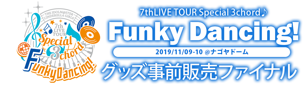 7thLIVE TOUR Special 3chord♪ Funky Dancing! 2019/11/09-10 @ナゴヤドーム グッズ事前販売ファイナル