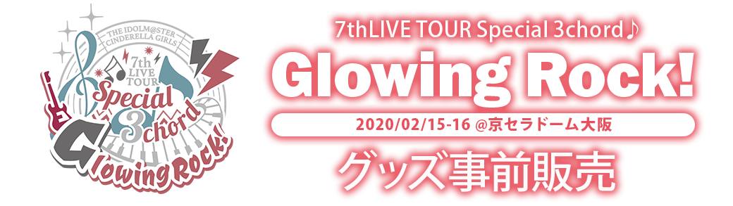 7thLIVE TOUR Special 3chord♪ Glowing Rock! 2020/02/15-16 @京セラドーム大阪 事前販売