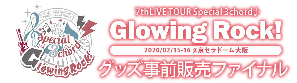 7thLIVE TOUR Special 3chord♪ Glowing Rock! 2020/02/15-16 @京セラドーム大阪 事前販売ファイナル