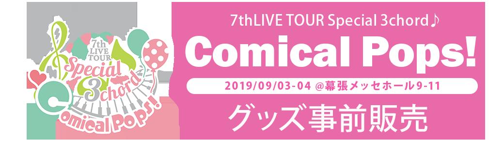 7thLIVE TOUR Special 3chord⪠Comical Pops! 2019/09/03-04 @å¹å¼µã¡ãã»ãã¼ã«9-11 ã°ããºäºå販売