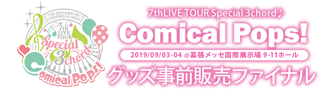 7thLIVE TOUR Special 3chord♪ Comical Pops! 2019/09/03-04 @幕張メッセ国際展示場 9-11ホール グッズ事前販売ファイナル