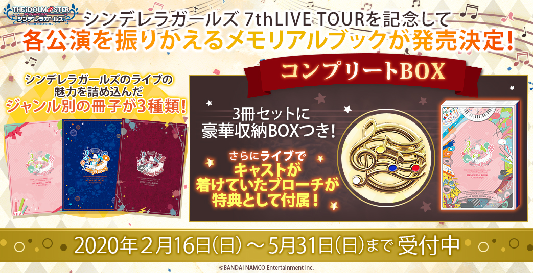 THE IDOLM@STER CINDERELLA GIRLS 7thLIVE TOUR Special 3chord♪ 公式メモリアルブック 商品情報
