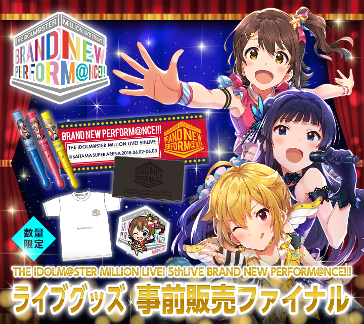 THE IDOLM@STER MILLION LIVE! 5thLIVE BRAND NEW PERFORM@NCE!!! ライブグッズ事前販売ファイナル