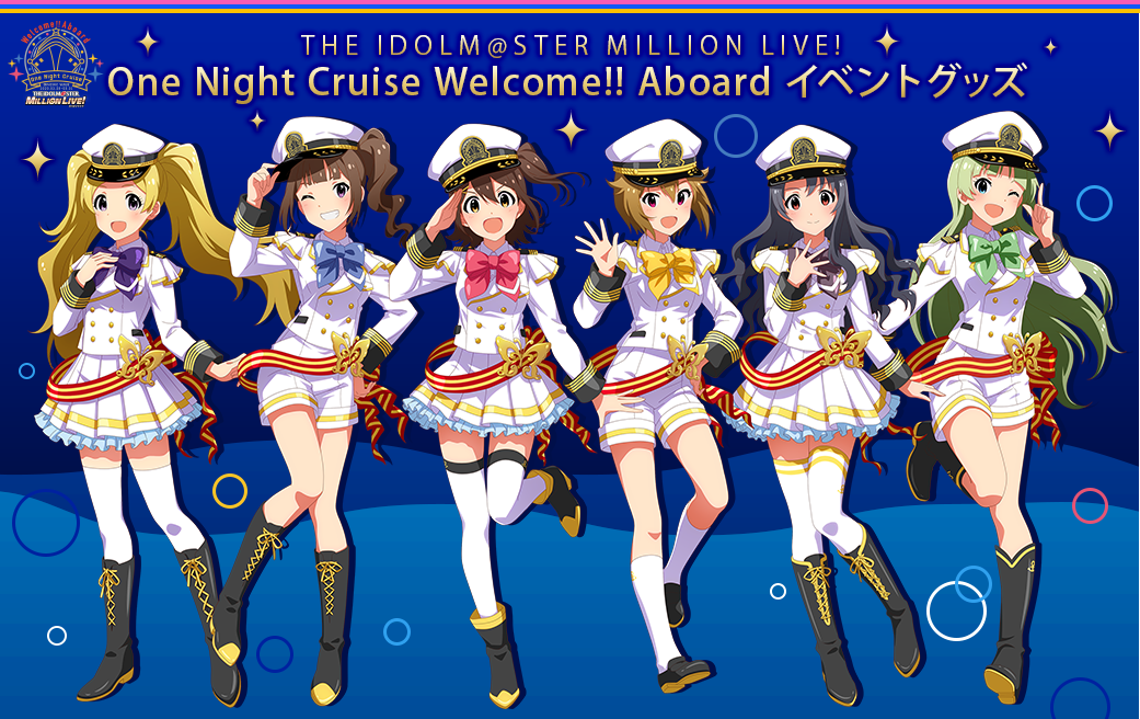 THE IDOLM@STER MILLION LIVE! One Night Cruise Welcome!! Aboard イベントグッズ