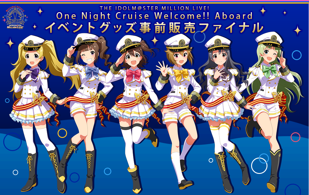 THE IDOLM@STER MILLION LIVE! One Night Cruise Welcome!! Aboard イベントグッズ事前販売ファイナル