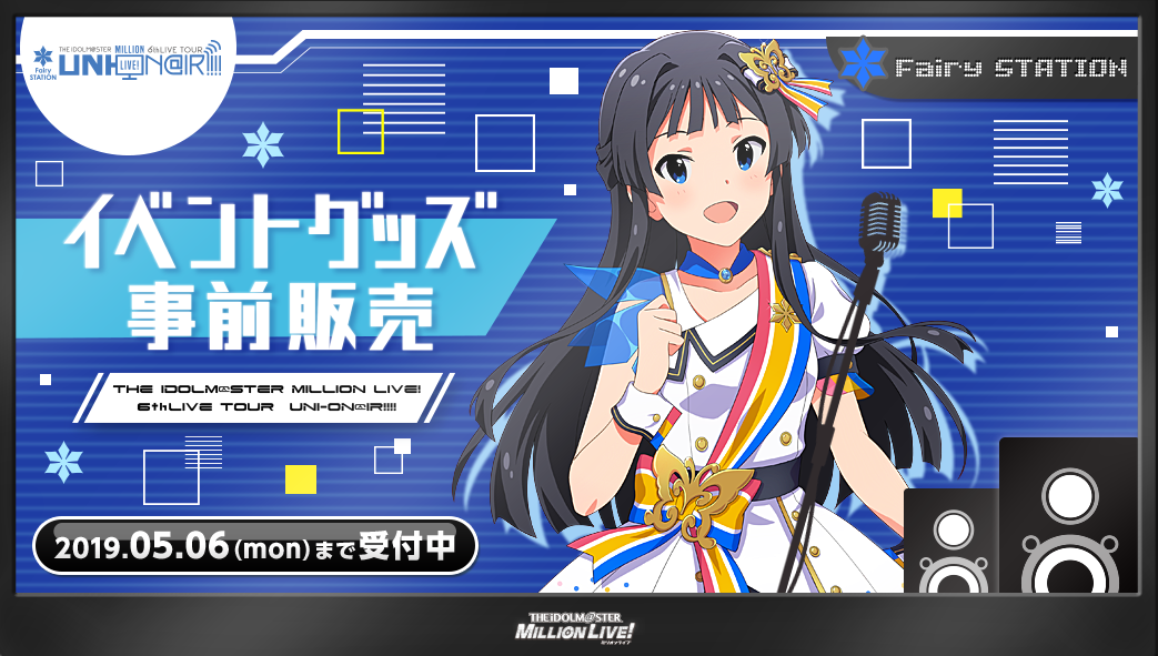 THE IDOLM@STER MILLION LIVE! 6thLIVE TOUR UNI-ON@IR!!!! 福岡公演 イベントグッズ事前販売