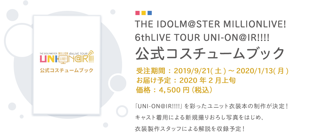 THE IDOLM@STER MILLIONLIVE! 6thLIVE TOUR UNI-ON@IR!!!! 公式コスチュームブック