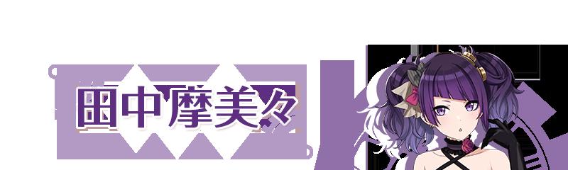 田中摩美々