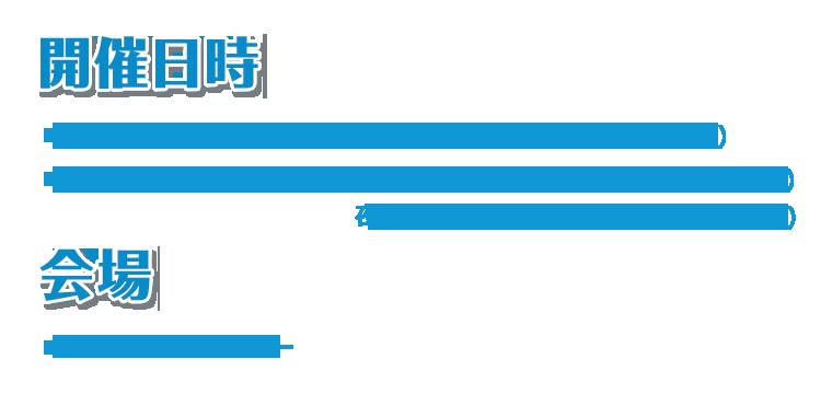 日時■ 2019年3月09日(土) 開場17:00 開演18:00(予定) ■ 2019年3月10日(日)昼公演:開場12:30 開演13:30(予定) 夜公演:開場17:00 開演18:00(予定) 会場■ 舞浜アンフィシアター
