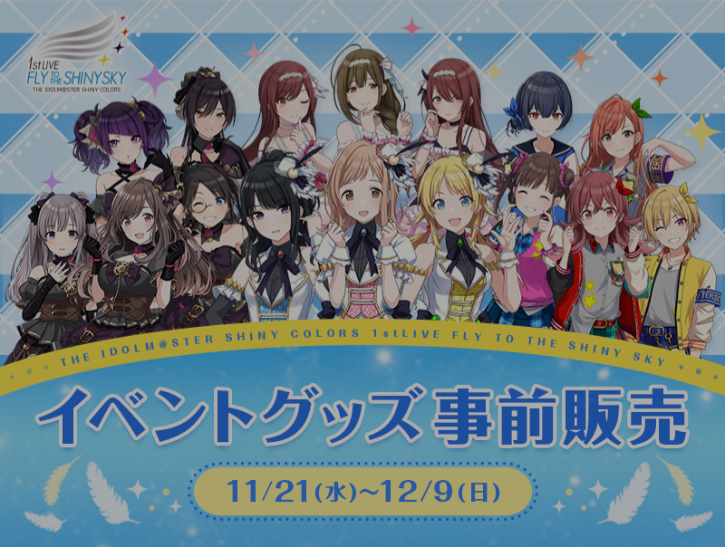 THE IDOLM@STER SHINY COLORS 1stLIVE FLY TO THE SHINY SKY イベントグッズ事前販売 11/21(水)〜12/9(日)まで