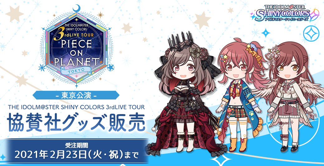 THE IDOLM@STER SHINY COLORS 3rdLIVE TOUR 協賛社グッズ事前販売