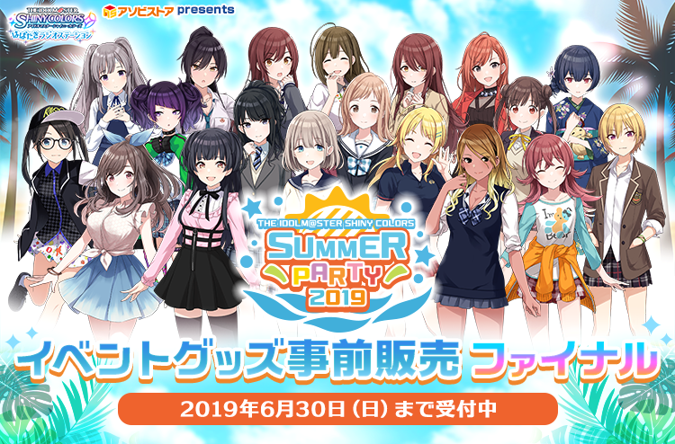 THE IDOLM@STER シャイニーカラーズ SUMMER PARTY 2019 イベントグッズ事前販売ファイナル