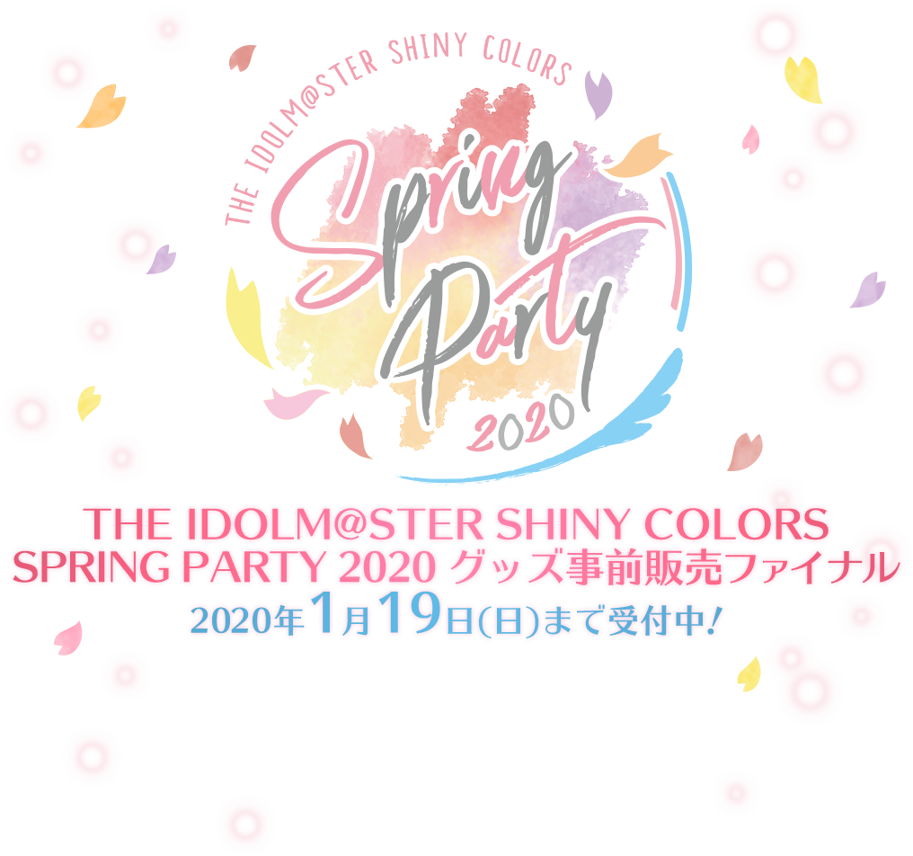 THE IDOLM@STER SHINY COLORS SPRING PARTY 2020 グッズ事前販売ファイナル