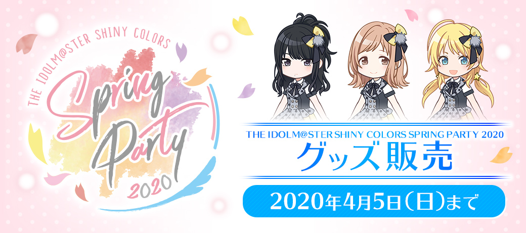 THE IDOLM@STER SHINY COLORS SPRING PARTY 2020 グッズ販売