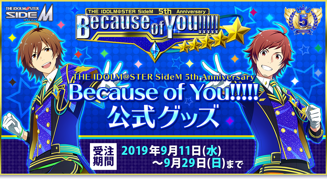 THE IDOLM@STER SideM 5th Anniversary Because of You!!!!! 公式グッズ