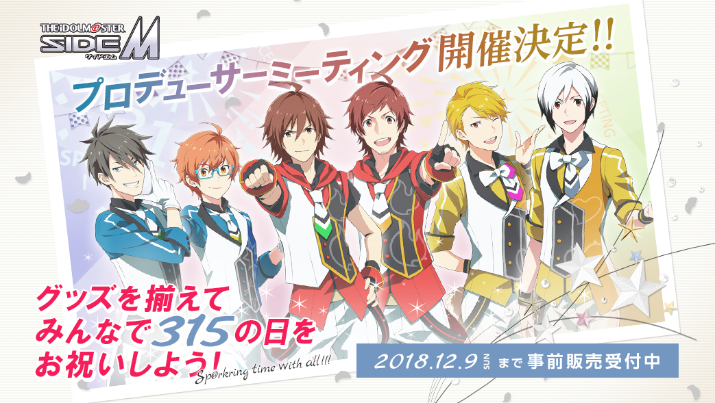 the idolm ster sidem producer meeting 315 sp rkling time with all