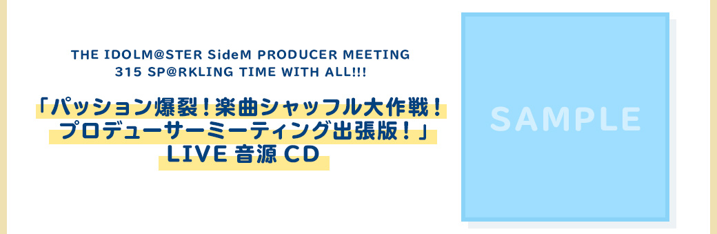THE IDOLM@STER SideM PRODUCER MEETING 315 SP@RKLING TIME WITH ALL!!!「パッション爆裂!楽曲シャッフル大作戦!プロデューサーミーティング出張版!」LIVE音源CD