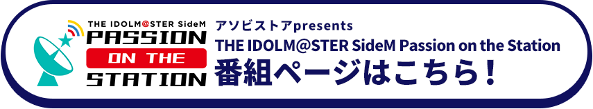 THE IDOLM@STER SideM Passion on the Station(エムパス)番組はこちら!