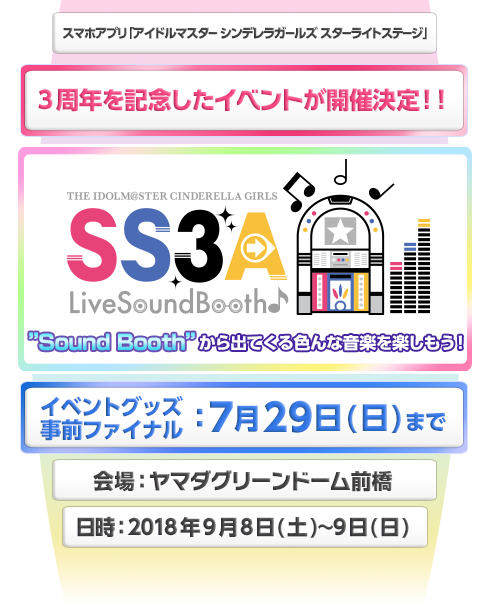 THE IDOLM@STER CINDERELLA GIRLS SS3A LIVE SOUND BOOTH♪『事前販売』