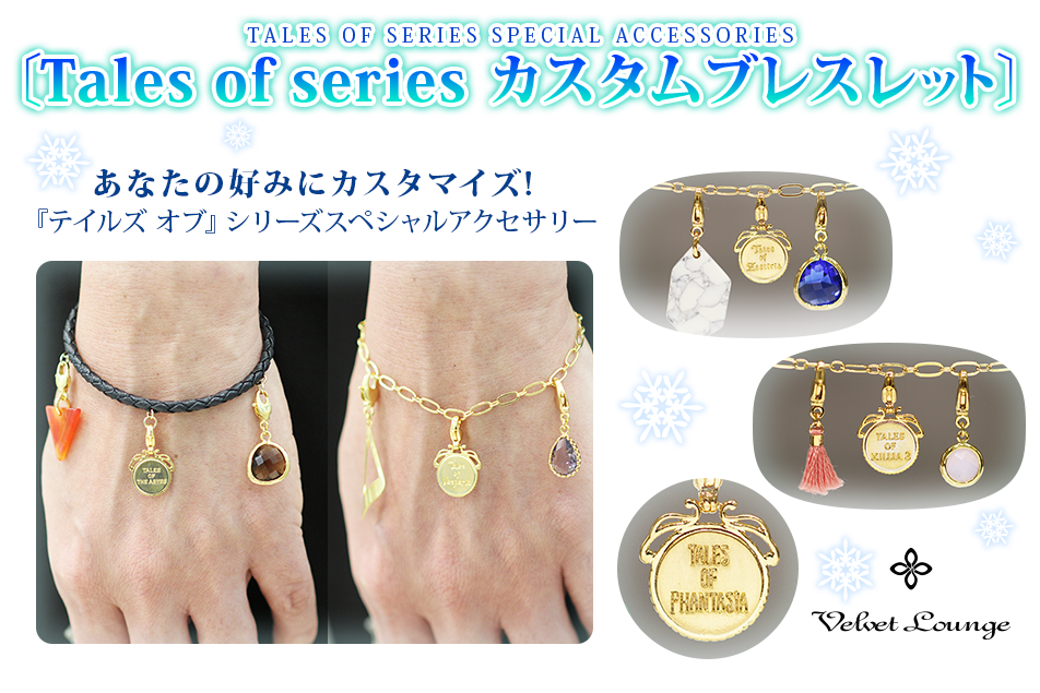 TALES OF SERIES SPECIAL ACCESSORIES 〔Tales of series カスタムブレスレット〕