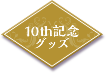 10th記念グッズ