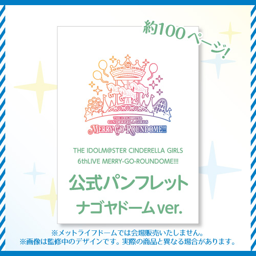 THE IDOLM@STER CINDERELLA GIRLS 6thLIVE MERRY-GO-ROUNDOME!!! 公式パンフレット (ナゴヤドームVer.)