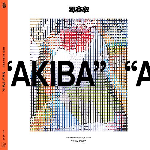 電音部-外神田文芸高校- 1st Mini Album 『New Park』