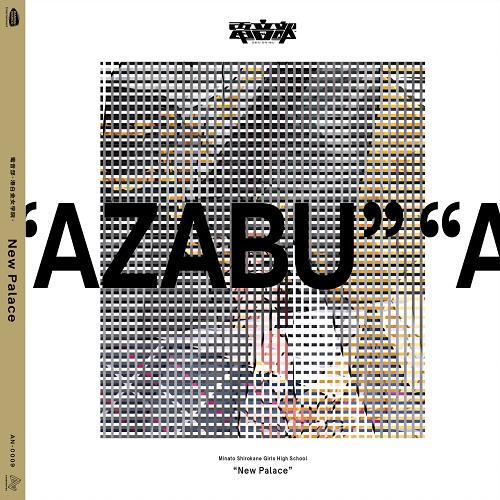 電音部-港白金女学院- 1st Mini Album 『New Palace』