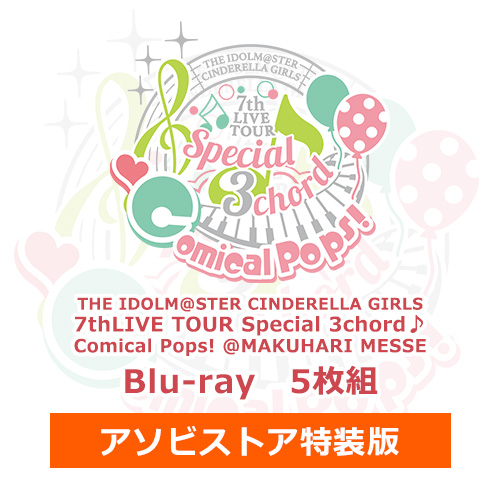 THE IDOLM@STER CINDERELLA GIRLS 7thLIVE TOUR Special 3chord♪ Comical Pops! @MAKUHARI ME...