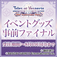 Tales of Vesperia 10th Anniversary Party 事前Final