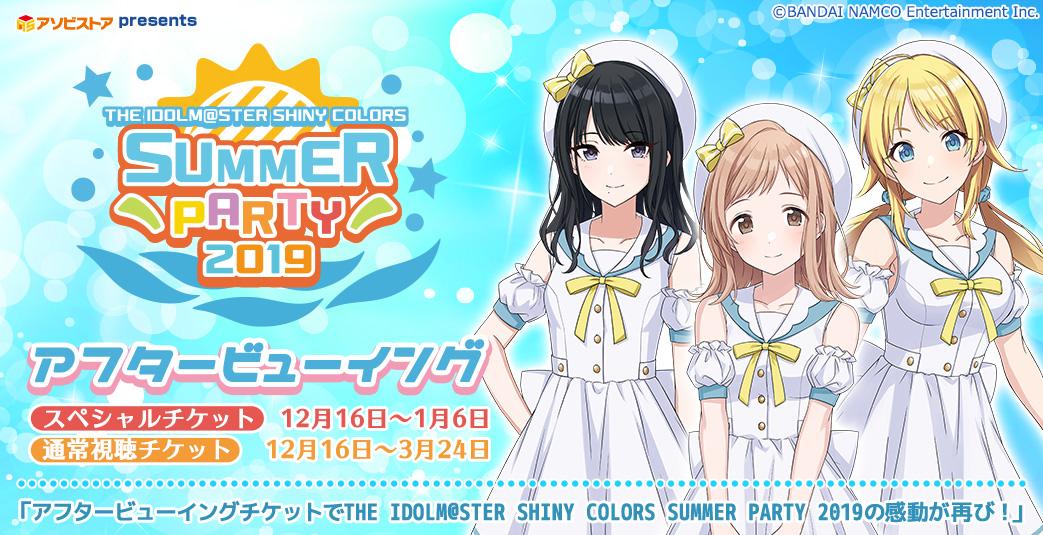 アイドルマスター シャイニーカラーズ SUMMER PARTY 2019 アフタービューイング配信開始!