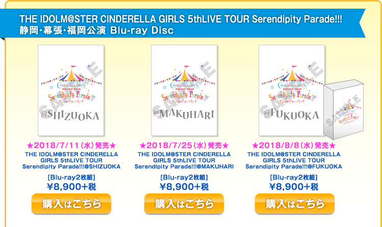THE IDOLM@STER CINDERELLA GIRLS5thLIVE TOUR Serendipity Parade!!! 静岡・幕張・福岡公演 Blu-ray Disc
