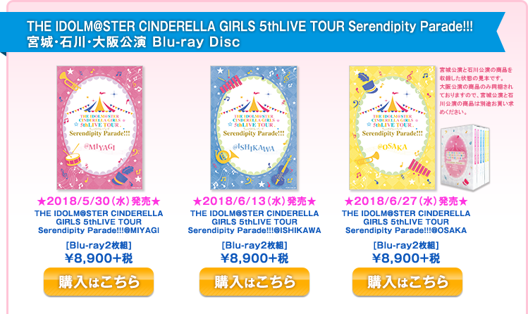 THE IDOLM@STER CINDERELLA GIRLS5thLIVE TOUR Serendipity Parade!!! 宮城・石川・大阪公演 Blu-ray Disc