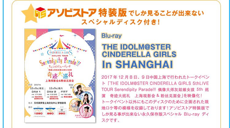 Blue-ray THE IDOLM@STER CINDERELLA GIRLS In SHANGHAI