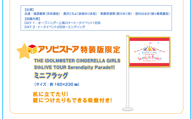 THE IDOLM@STER CINDERELLA GIRLS 5thLIVE TOUR Serendipity Parade!!! ミニフラッグ